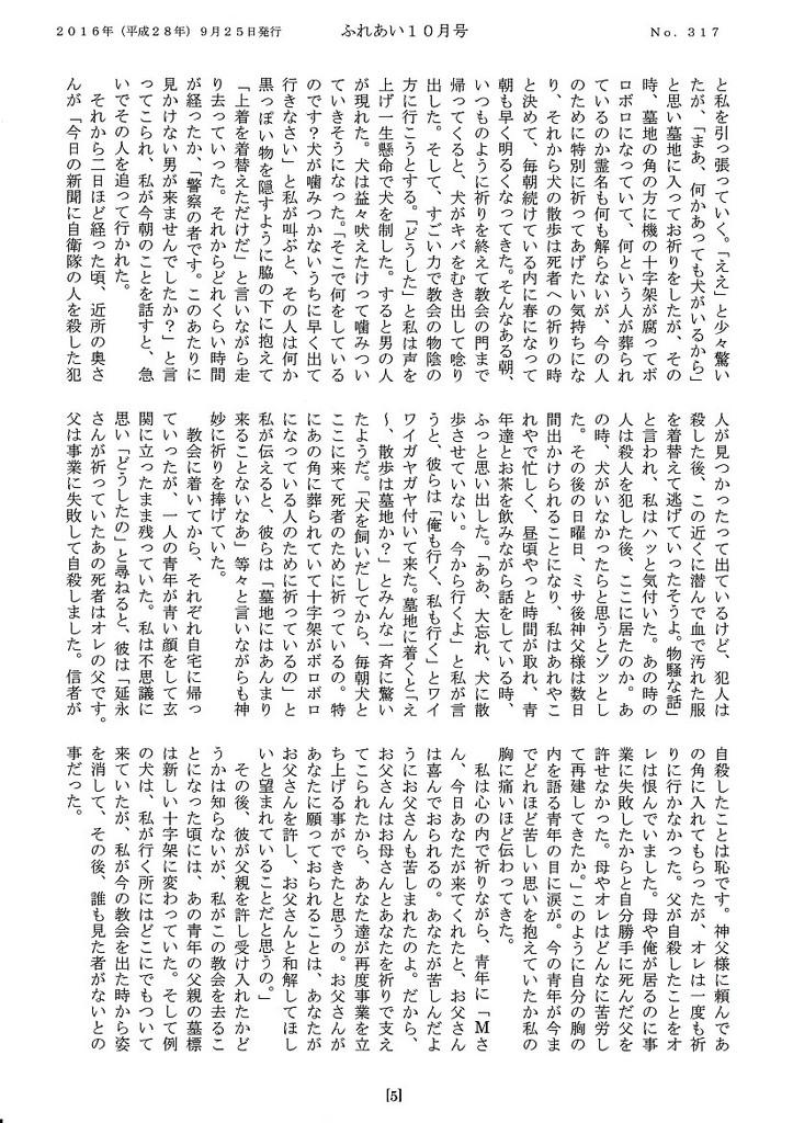 ふれあい10月号2016_5.jpg