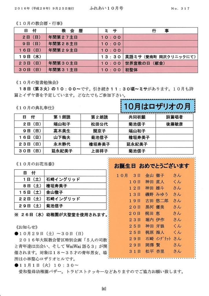 ふれあい10月号2016_6.jpg