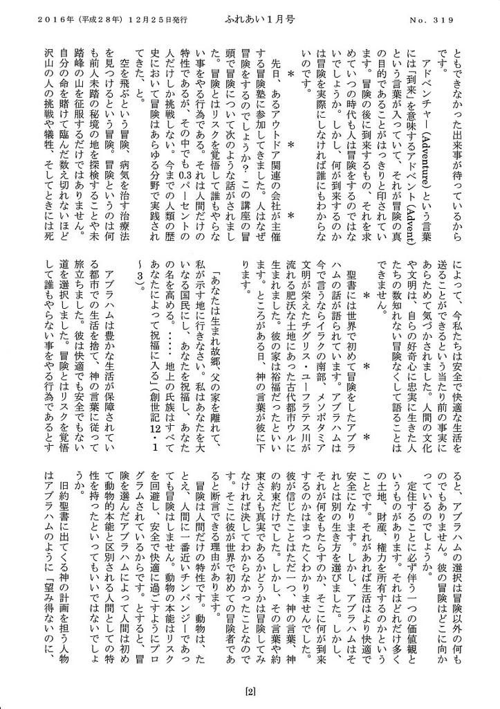 ふれあい1月号2017_2.jpg