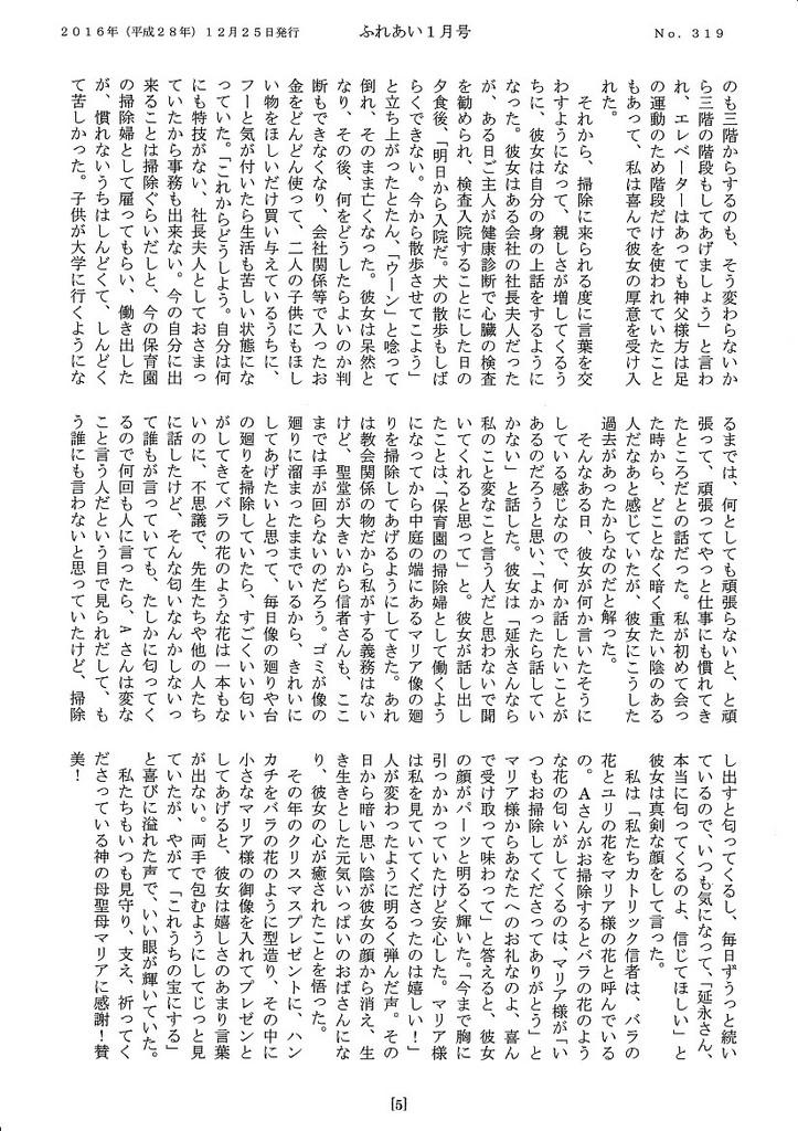 ふれあい1月号2017_5.jpg
