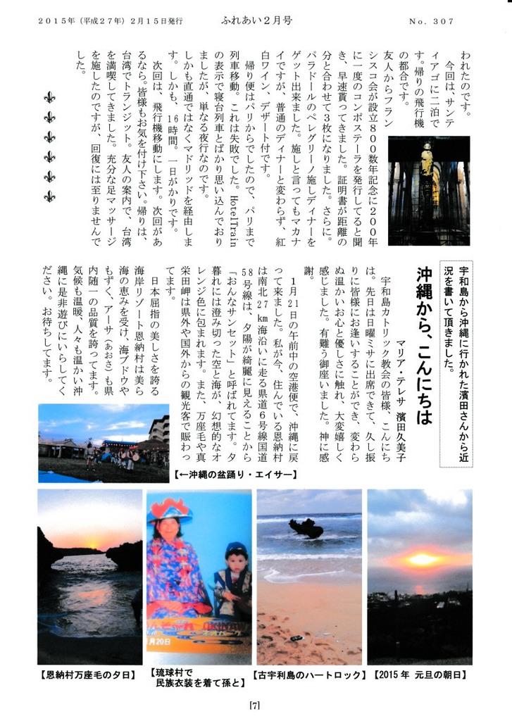 ふれあい2月号_2015_7.jpg