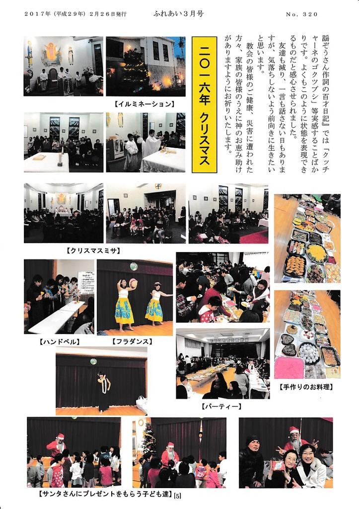ふれあい3月号2017_5.jpg