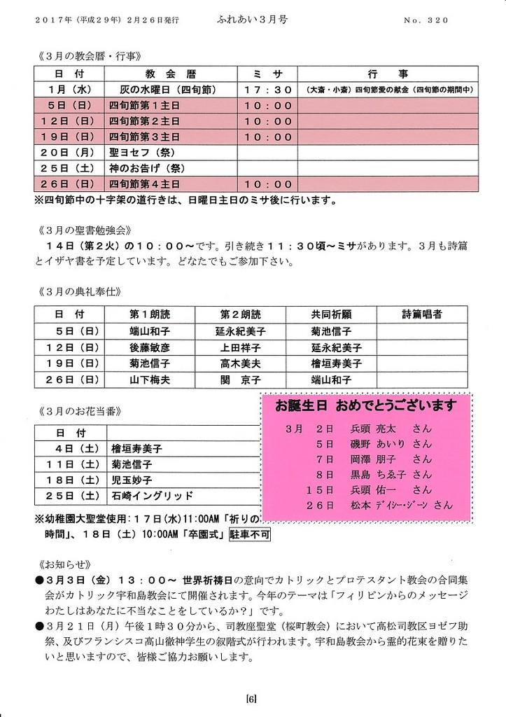 ふれあい3月号2017_6.jpg