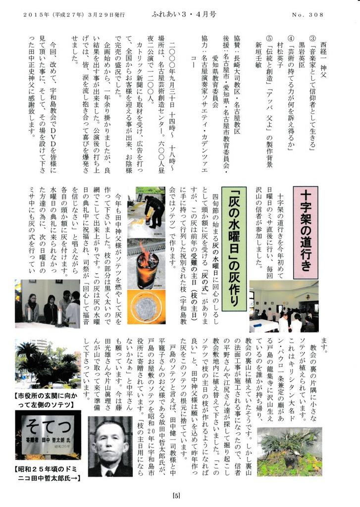 ふれあい3_4月号2015_5.jpg