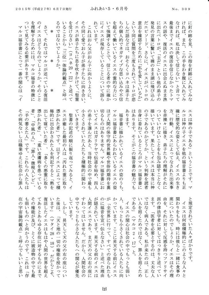 ふれあい5_6号2015_2.jpg