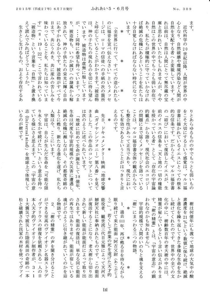 ふれあい5_6号2015_3.jpg