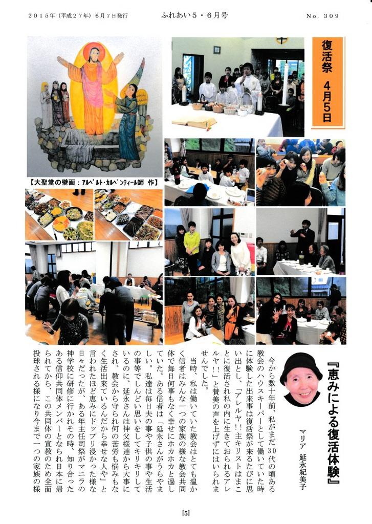 ふれあい5_6号2015_5.jpg