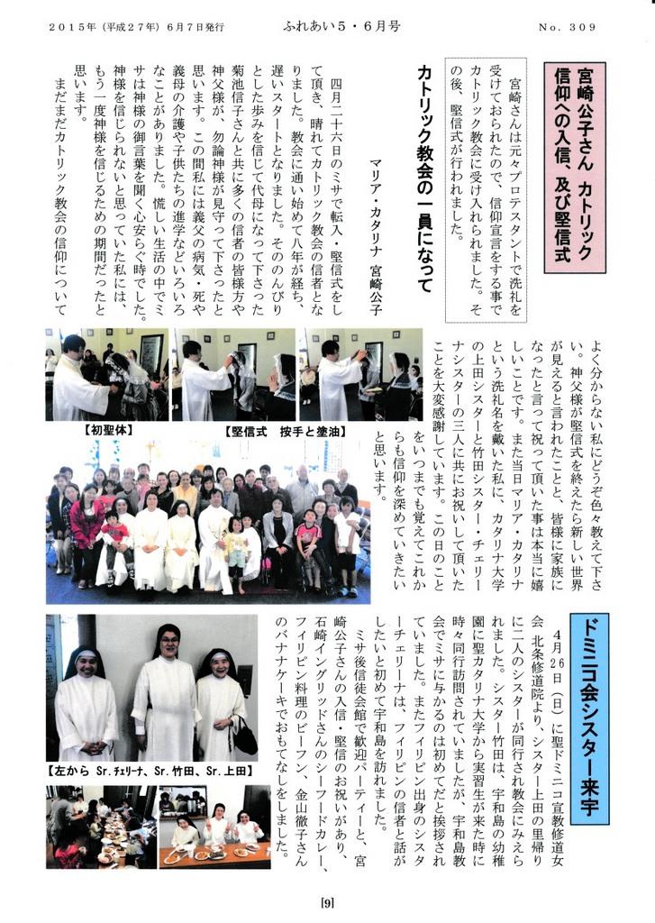 ふれあい5_6号2015_9.jpg