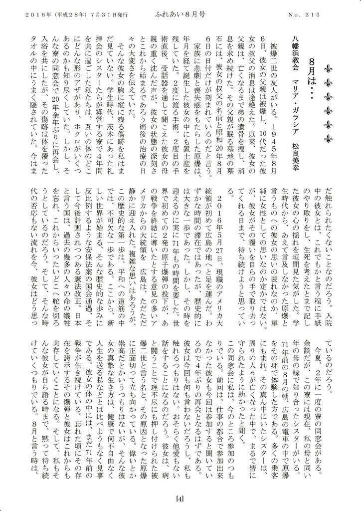ふれあい8月号2016_4.jpg