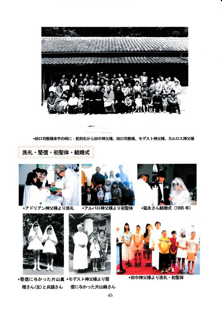 写真で綴る宇和島教会90年_4.jpg