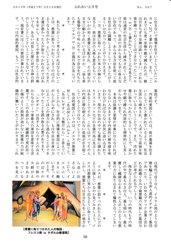 ふれあい2月号_2015_2.jpg