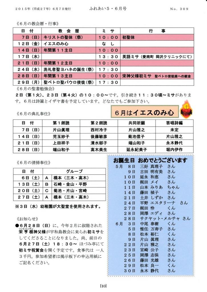 ふれあい5_6号2015_10.jpg
