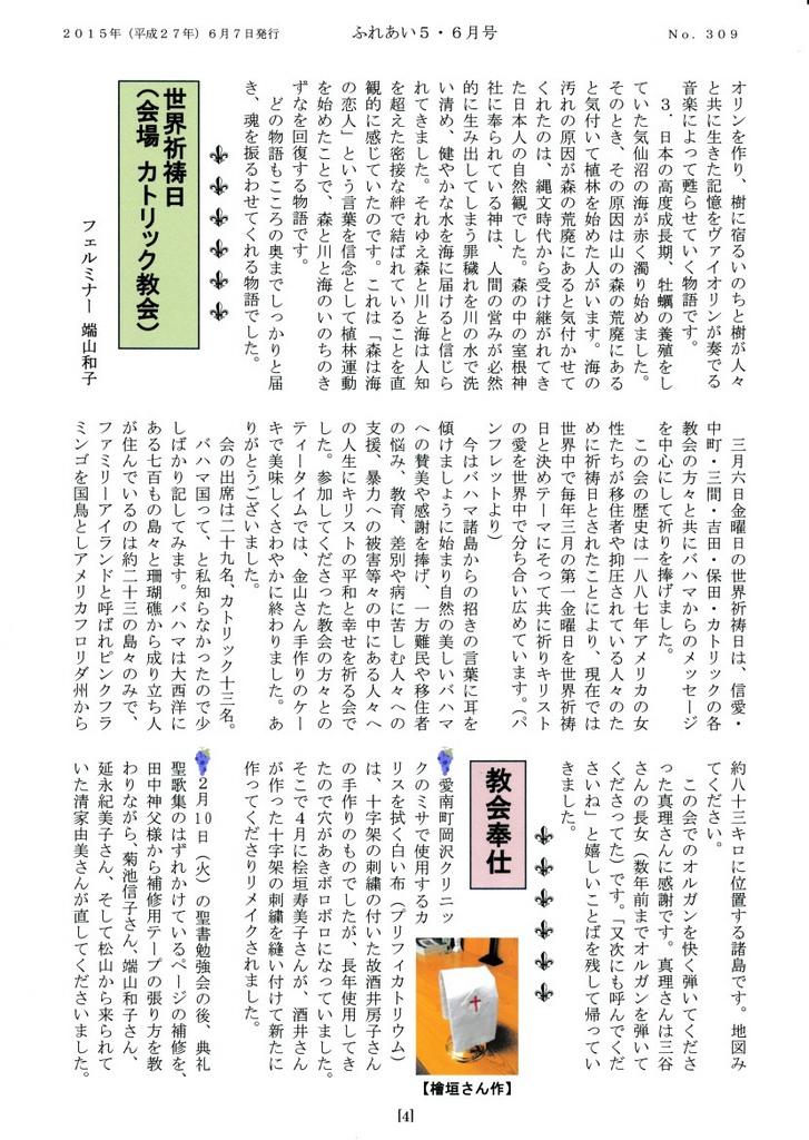 ふれあい5_6号2015_4.jpg