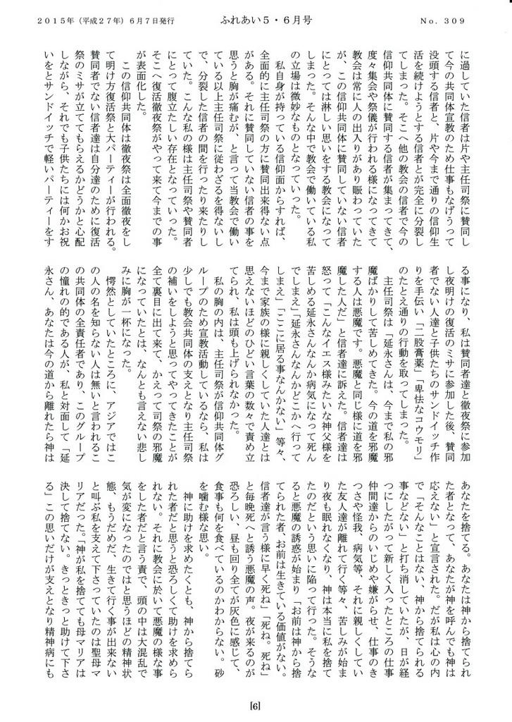 ふれあい5_6号2015_6.jpg