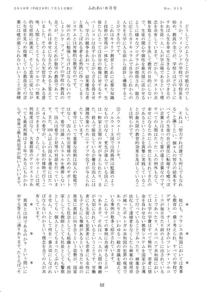 ふれあい8月号2016_2.jpg