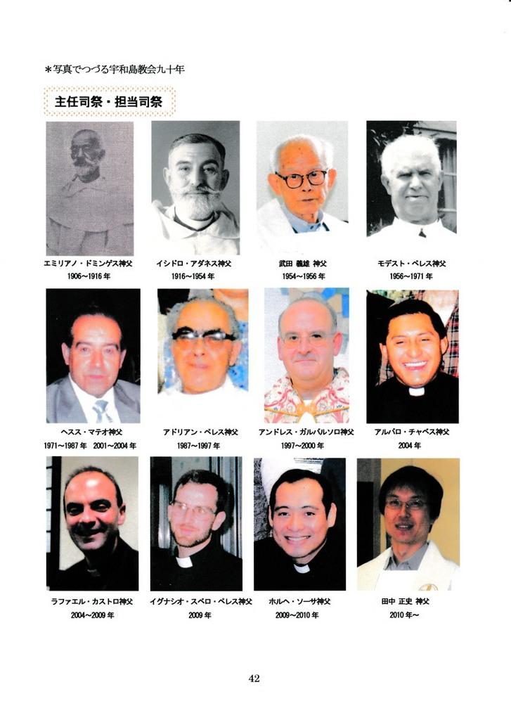 写真で綴る宇和島教会90年_1.jpg