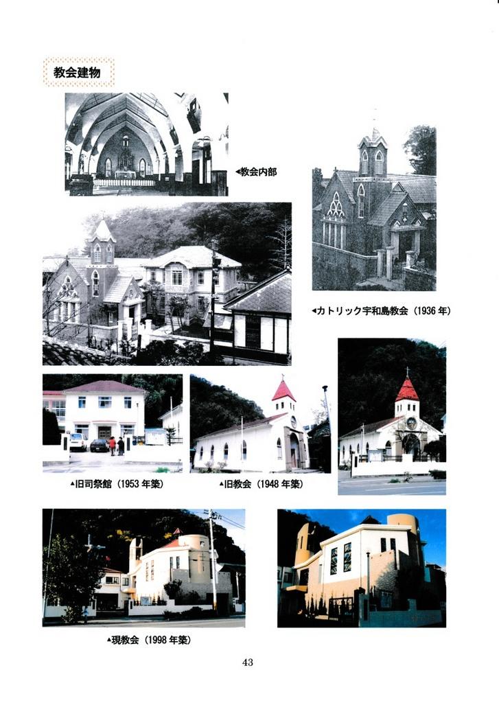 写真で綴る宇和島教会90年_2.jpg