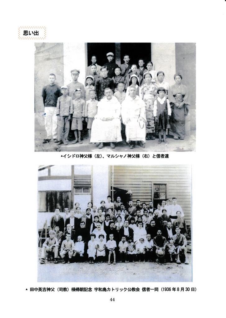 写真で綴る宇和島教会90年_3.jpg