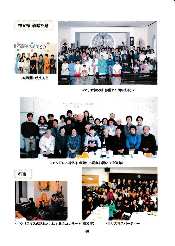 写真で綴る宇和島教会90年_5.jpg