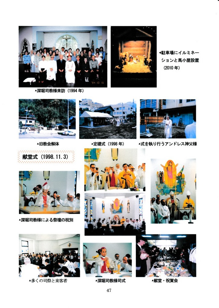 写真で綴る宇和島教会90年_6.jpg