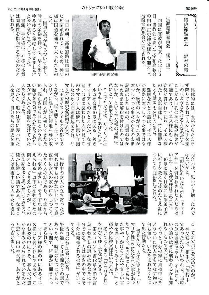 松山教会報2015_1_18.jpg